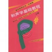 和声学基础教程(上册)——音乐自学丛书·作曲卷【电子版请询价】