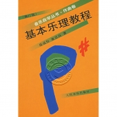 基本乐理教程(修订版)——音乐自学丛书·作曲卷【电子版请询价】