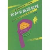 和声学基础教程(下册)——音乐自学丛书·作曲卷【电子版请询价】
