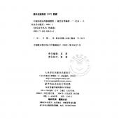 中国传统乐理基础教程——音乐自学丛书·作曲卷【电子版请询价】