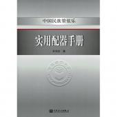 中国民族管弦乐实用配器手册【电子版请询价】