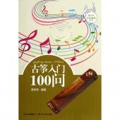古筝入门100问——青少年音乐素质丛书【电子版请询价】