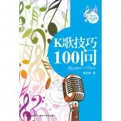 K歌技巧100问——青少年音乐素质丛书【电子版请询价】