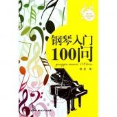 钢琴入门100问——青少年音乐素质丛书【电子版请询价】