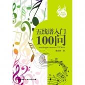 五线谱入门100问——青少年音乐素质丛书【电子版请询价】