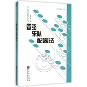 管弦乐队配器法(附光盘1张)——作曲技术理论丛书