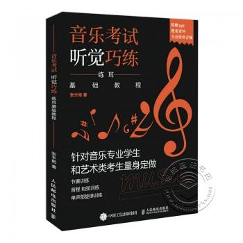 音乐考试听觉巧练:练耳基础教程