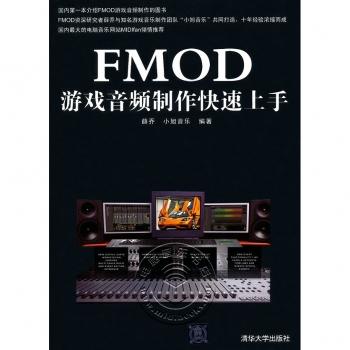 FMOD游戏音频制作快速上手【电子版请询价】