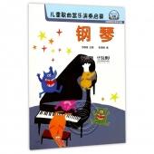 儿童歌曲器乐演奏启蒙:钢琴