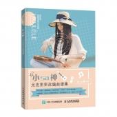小sa神尤克里里改编曲谱集