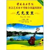 尤克里里(八级~十级)——中国音乐学院社会艺术水平考级全国通用教材