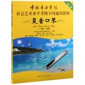 复音口琴(一级~六级))——中国音乐学院社会艺术水平考级全国通用教材(第二套)