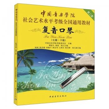 复音口琴(七级~十级))——中国音乐学院社会艺术水平考级全国通用教材(第二套)