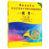 圆号(一级~七级))——中国音乐学院社会艺术水平考级全国通用教材(第二套)