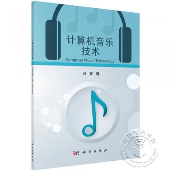 计算机音乐技术【电子版请询价】