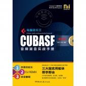 电脑音乐王CUBASE音频混音实战手册(最新版,附1张DVD)【电子版请询价】