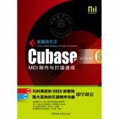 电脑音乐王:CUBASE MIDI制作与打谱速成(附DVD光盘)【电子版请询价】