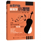 从零开始跟我学小提琴(视频讲解版 小提琴入门到考级)