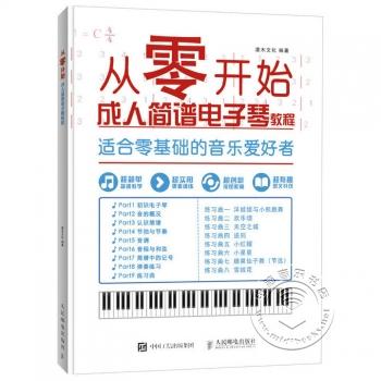 从零开始成人简谱电子琴教程(零基础自学 从乐理知识到指法练习)