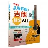 从零开始:吉他超级入门——简单易学的吉他入门教程(视频讲解版)