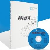 视唱练耳高考必备【2016修订本】(附1CD光盘)