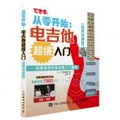 从零开始:电吉他超级入门——简单易学的电吉他入门教程(视频讲解版)