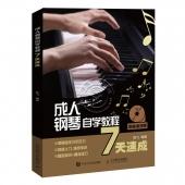 成人钢琴自学教程7天速成(扫码看视频)