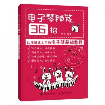 电子琴秘笈36招:让你快速上手的电子琴基础教程(简谱版)