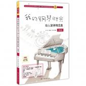 我的钢琴时光:动人旋律精选集(原版)