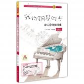 我的钢琴时光:动人旋律精选集(原版,修订版)