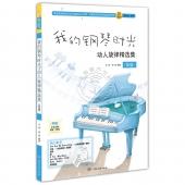 我的钢琴时光:动人旋律精选集(简版)