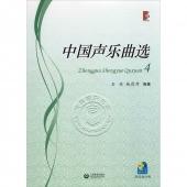 中国声乐曲选 4(附1CD光盘)【电子版请询价】