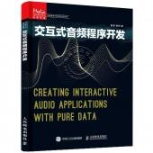 交互式音频程序开发——传媒典藏·音频技术与声音艺术丛书