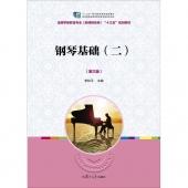 钢琴基础(二)【第三版】——全国学前教育专业(新课程标准)十三五规划教材