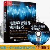 电影声音制作实用技巧<第4版>(附DVD光盘)——传媒典藏·音频技术与录音艺术译丛【电子版请询价】