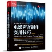 电影声音制作实用技巧(第4版)——传媒典藏·音频技术与录音艺术译丛