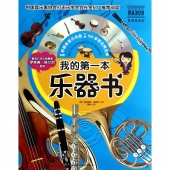 我的第一本乐器书(附光盘)【电子版请询价】