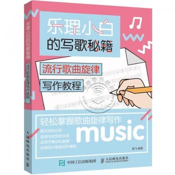 乐理小白的写歌秘籍:流行歌曲旋律写作教程