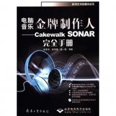 电脑音乐金牌制作人—Cakewalk SONAR完全手册(附光盘)【电子版请询价】
