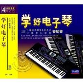 学好电子琴(4VCD)【电子版请询价】