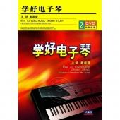 学好电子琴(2DVD+内附曲谱)