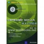 Cakewalk Sonar从入门到精通(附1CD光盘)【电子版请询价】