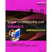 电脑音乐王Cubase 音频混音实战手册(附1CD光盘)【电子版请咨询】