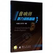 音响师听力训练基础(附DVD光盘)【电子版请咨询】
