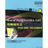 电脑音乐王Cubase MIDI音频一体化实例教学(附1CD光盘)【电子版请咨询】