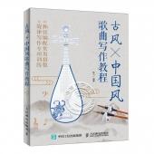 古风×中国风:歌曲写作教程(简谱)
