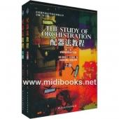 配器法教程(第三版 套装上下册)【电子版请询价】