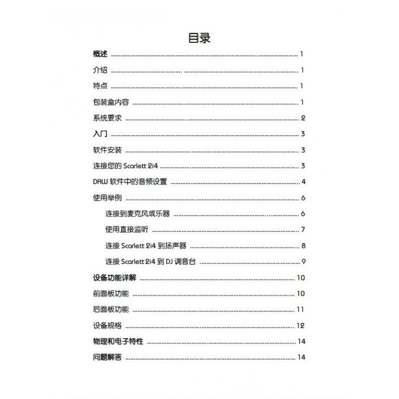 Focusrite Scarlett 2i4 音频接口中文说明书