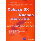 CubaseSX与Nuendo电脑音乐制作【电子版请咨询】