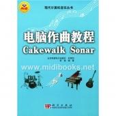 电脑作曲教程Cakewalk Sonar【电子版请咨询】
